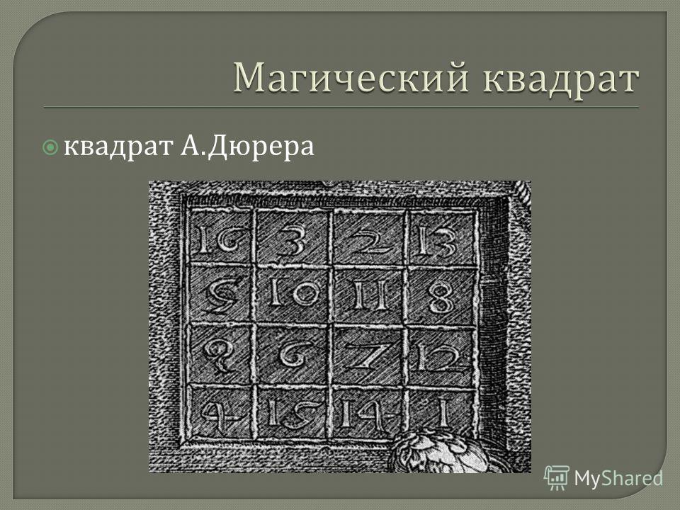 квадрат А. Дюрера