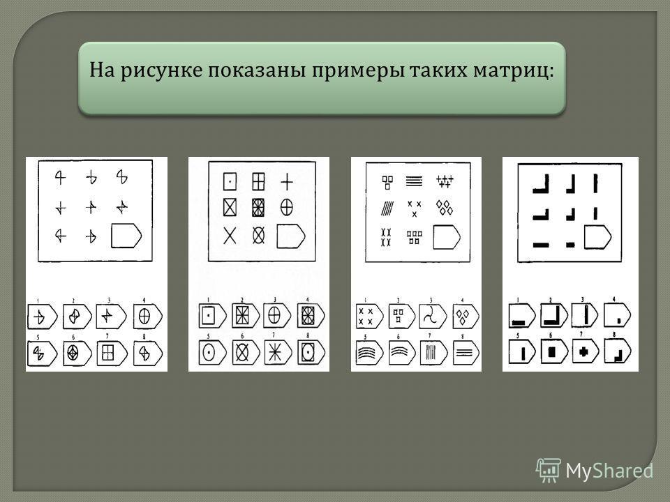 На рисунке показаны примеры таких матриц :