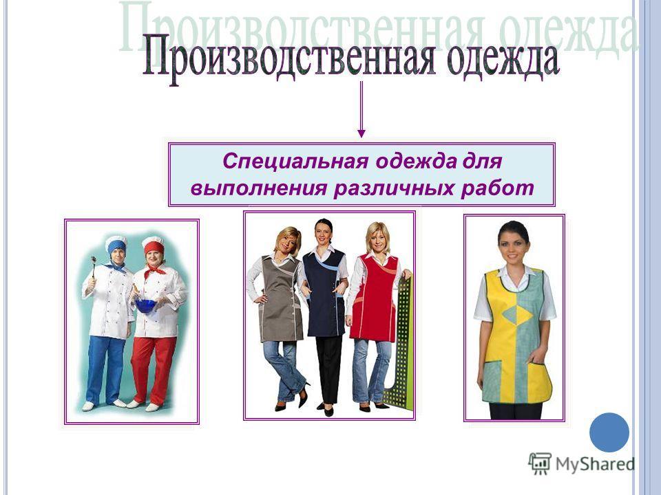 Специальная одежда для выполнения различных работ