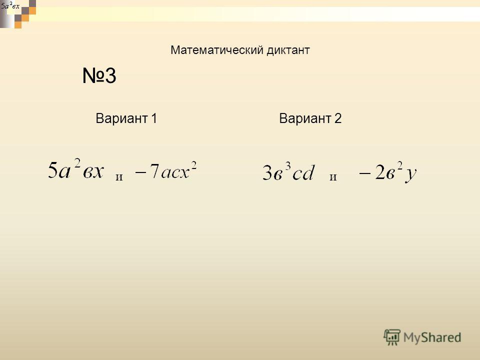 Математический диктант 3 Вариант 1 Вариант 2 и и