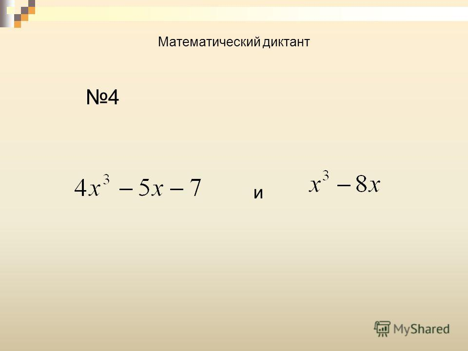 Математический диктант 4 и