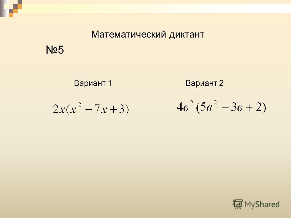 Математический диктант 5 Вариант 1 Вариант 2