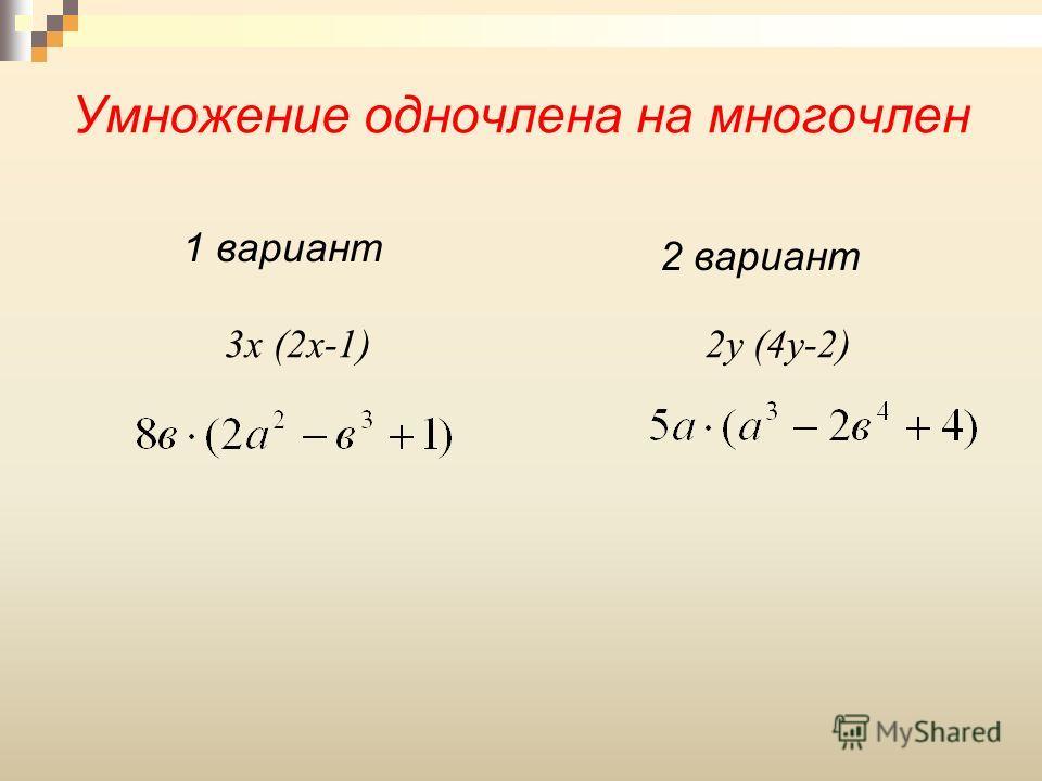 Умножение одночлена на многочлен 1 вариант 2 вариант 3х (2х-1)2у (4у-2)