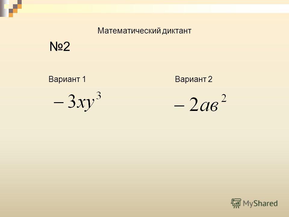 Математический диктант 2 Вариант 1 Вариант 2