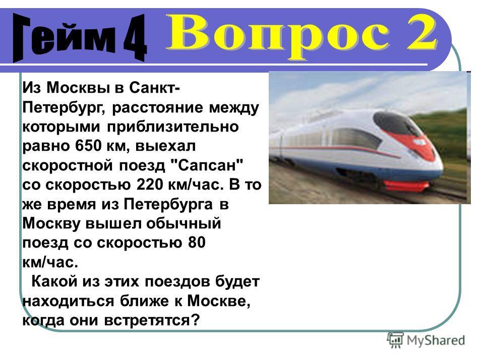 Из Москвы в Санкт- Петербург, расстояние между которыми приблизительно равно 650 км, выехал скоростной поезд