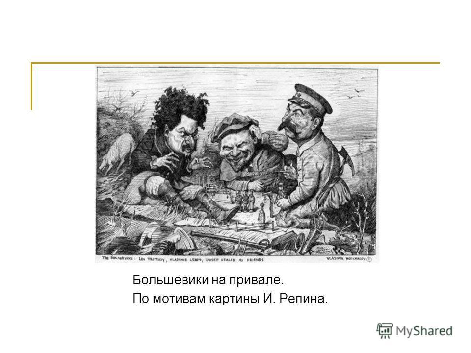 Большевики на привале. По мотивам картины И. Репина.