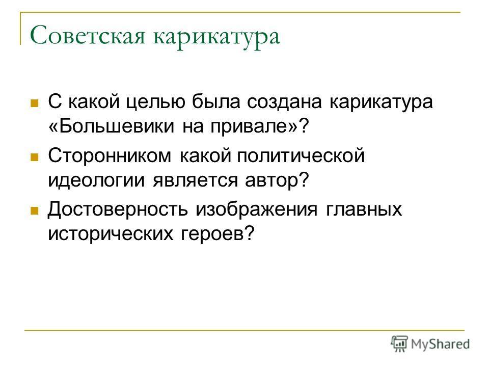 Советская карикатура С какой целью была создана карикатура «Большевики на привале»? Сторонником какой политической идеологии является автор? Достоверность изображения главных исторических героев?