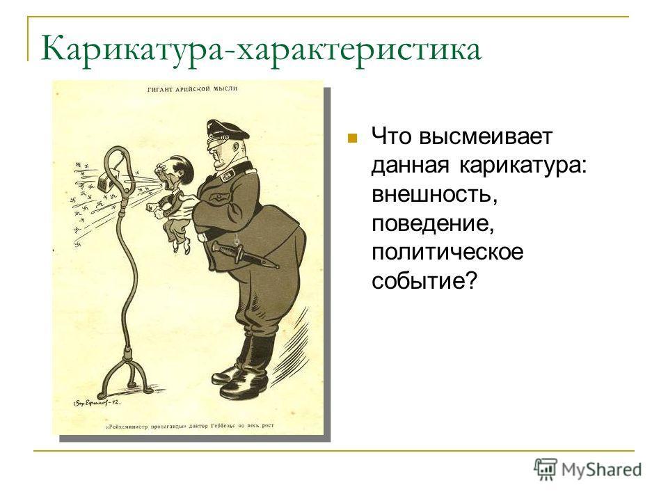 Карикатура-характеристика Что высмеивает данная карикатура: внешность, поведение, политическое событие?