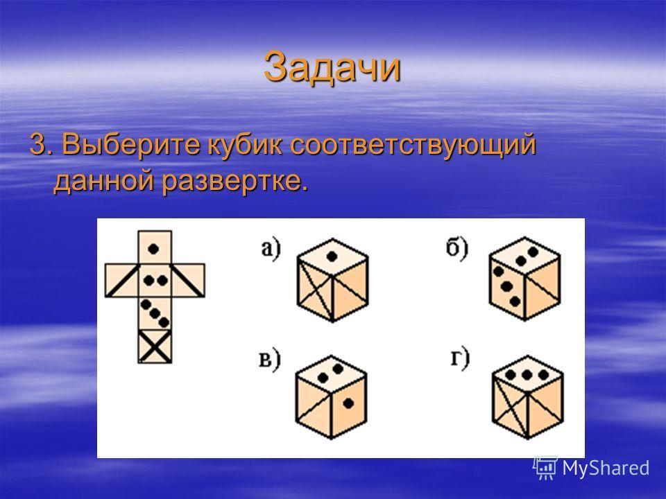 Задачи 3. Выберите кубик соответствующий данной развертке.