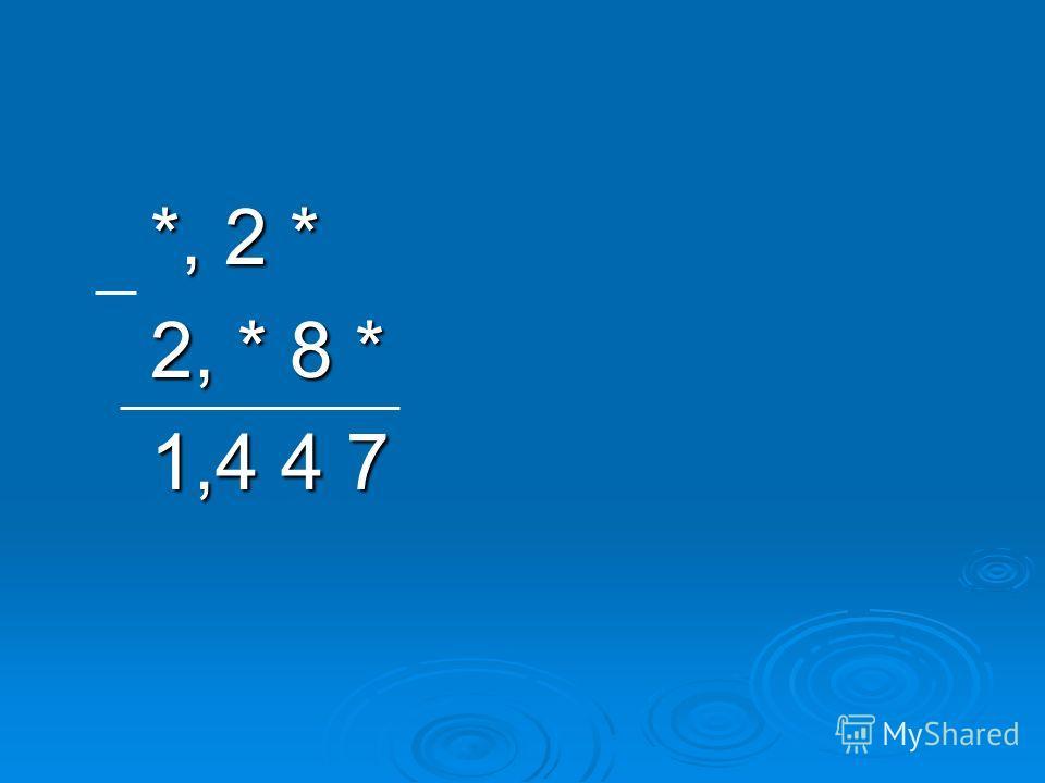 *, 2 * *, 2 * 2, * 8 * 2, * 8 * 1,4 4 7 1,4 4 7