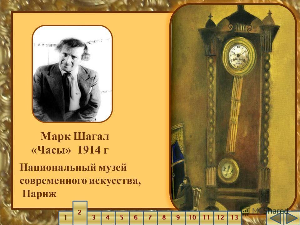 Марк Шагал «Часы» 1914 г Национальный музей современного искусства, Париж 2222 3333 4444 5555 6666 7777 8888 9999 10 11 12 13 1111