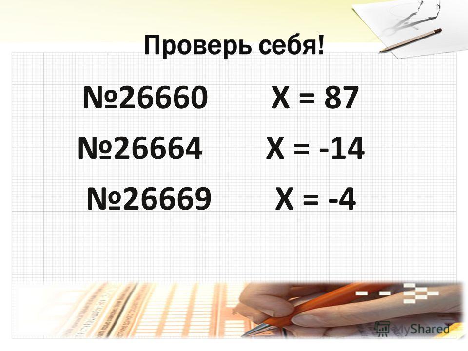 26660 Х = 87 26664 Х = -14 26669 Х = -4