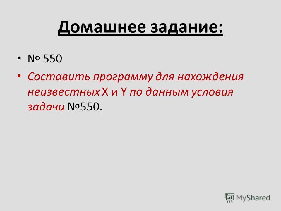 Домашнее задание: 550 Составить программу для нахождения неизвестных X и Y по данным условия задачи 550.
