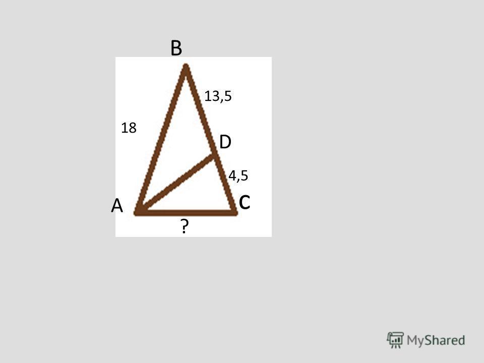 А B c 18 13,5 4,5 ? D