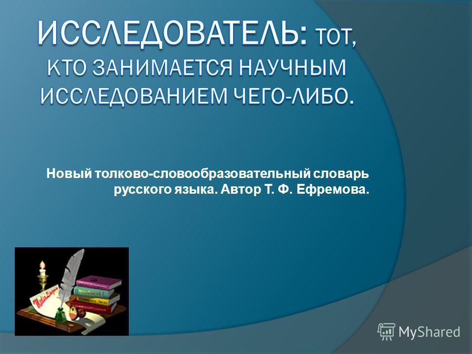 Новый толково-словообразовательный словарь русского языка. Автор Т. Ф. Ефремова.