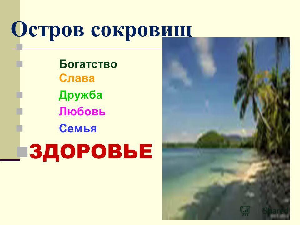 Остров сокровищ Богатство Слава Дружба Любовь Семья ЗДОРОВЬЕ