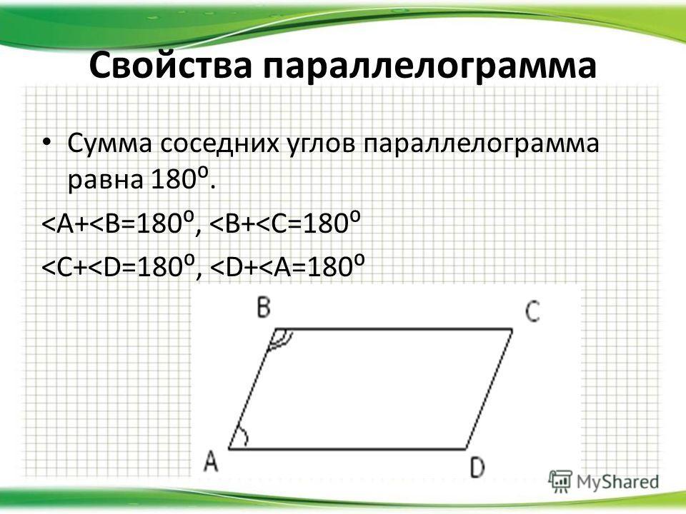 Сумма соседних углов параллелограмма равна 180.