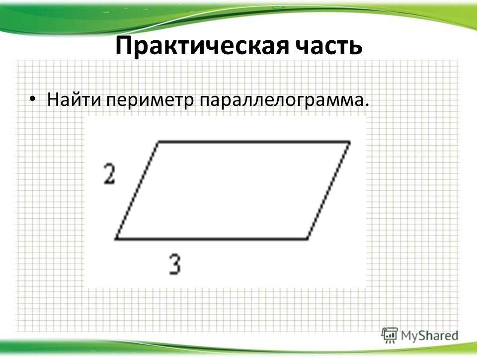Практическая часть Найти периметр параллелограмма.