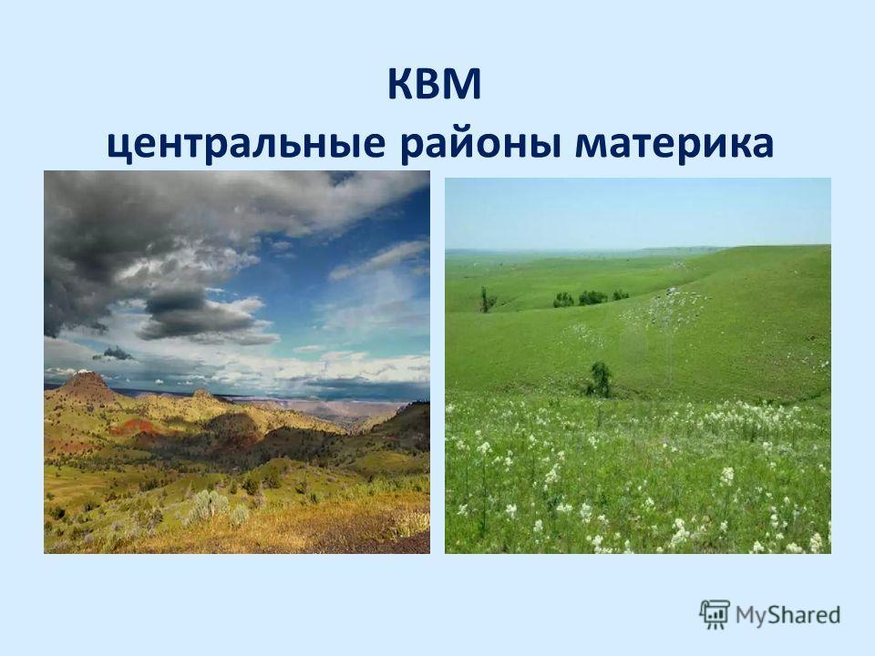 КВМ центральные районы материка