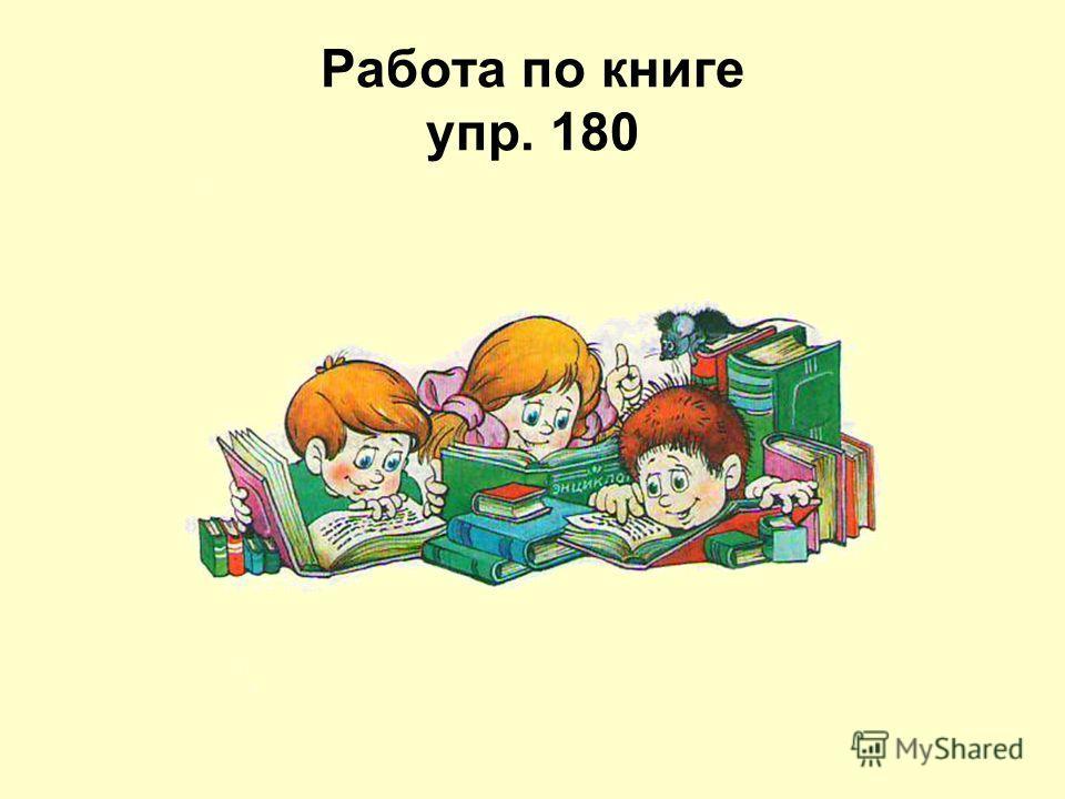 Работа по книге упр. 180