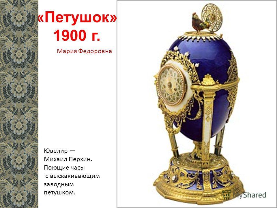 «Петушок» 1900 г. Ювелир Михаил Перхин. Поющие часы с выскакивающим заводным петушком. Мария Федоровна