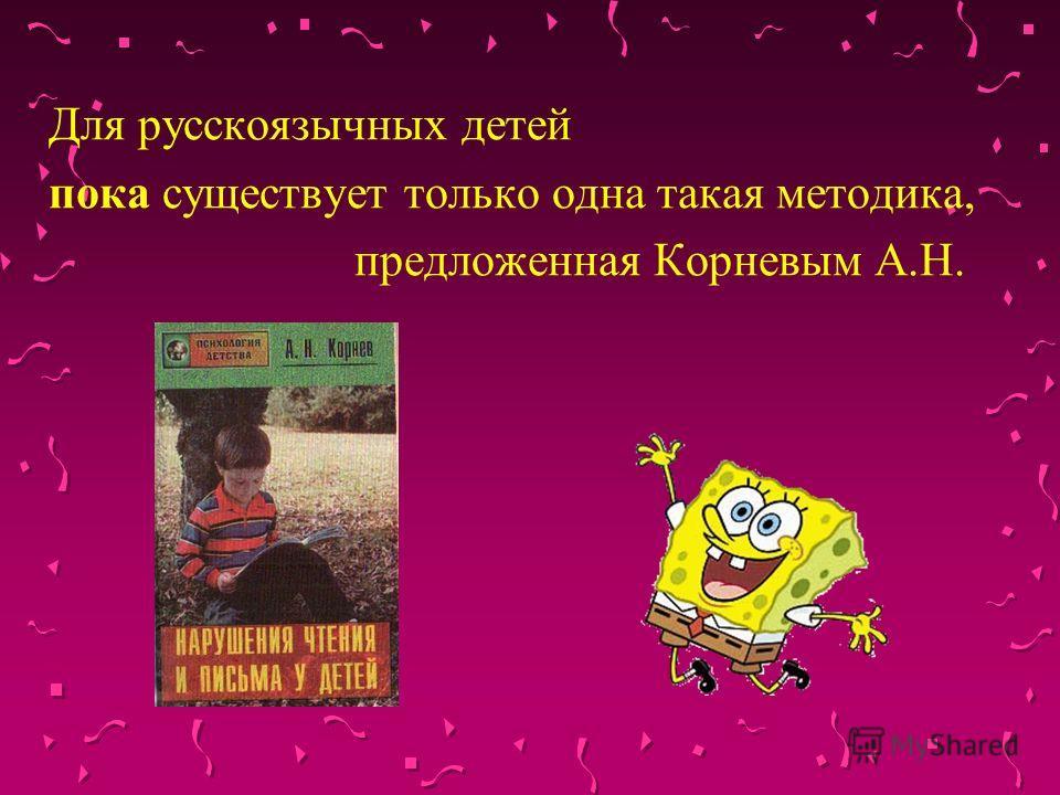 Для русскоязычных детей пока существует только одна такая методика, предложенная Корневым А.Н.