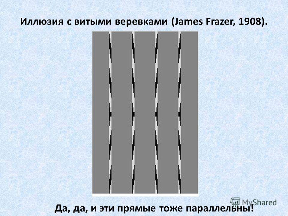 Иллюзия с витыми веревками (James Frazer, 1908). Да, да, и эти прямые тоже параллельны!