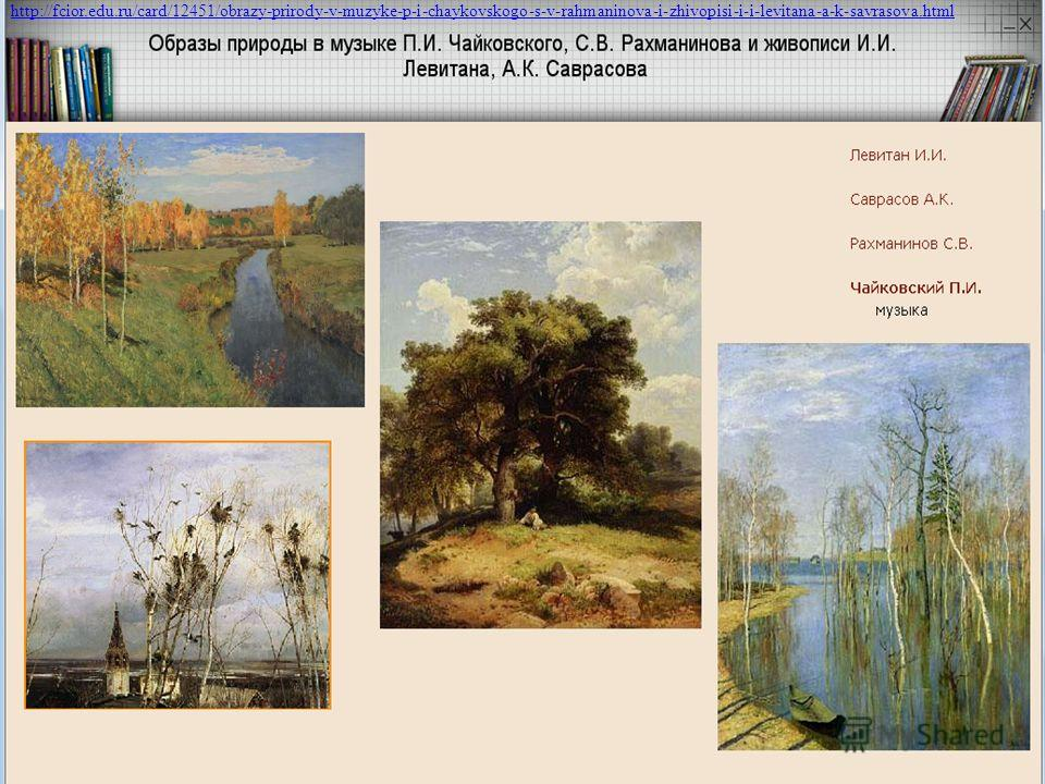 http://fcior.edu.ru/card/12451/obrazy-prirody-v-muzyke-p-i-chaykovskogo-s-v-rahmaninova-i-zhivopisi-i-i-levitana-a-k-savrasova.html