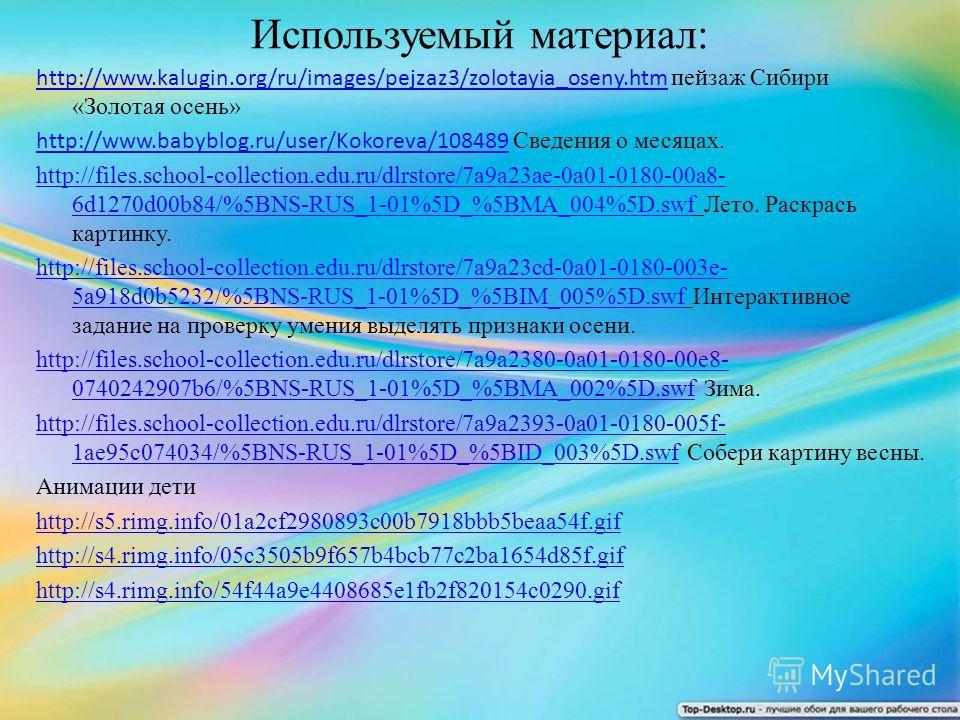 Используемый материал: http://www.kalugin.org/ru/images/pejzaz3/zolotayia_oseny.htmhttp://www.kalugin.org/ru/images/pejzaz3/zolotayia_oseny.htm пейзаж Сибири «Золотая осень» http://www.babyblog.ru/user/Kokoreva/108489http://www.babyblog.ru/user/Kokor