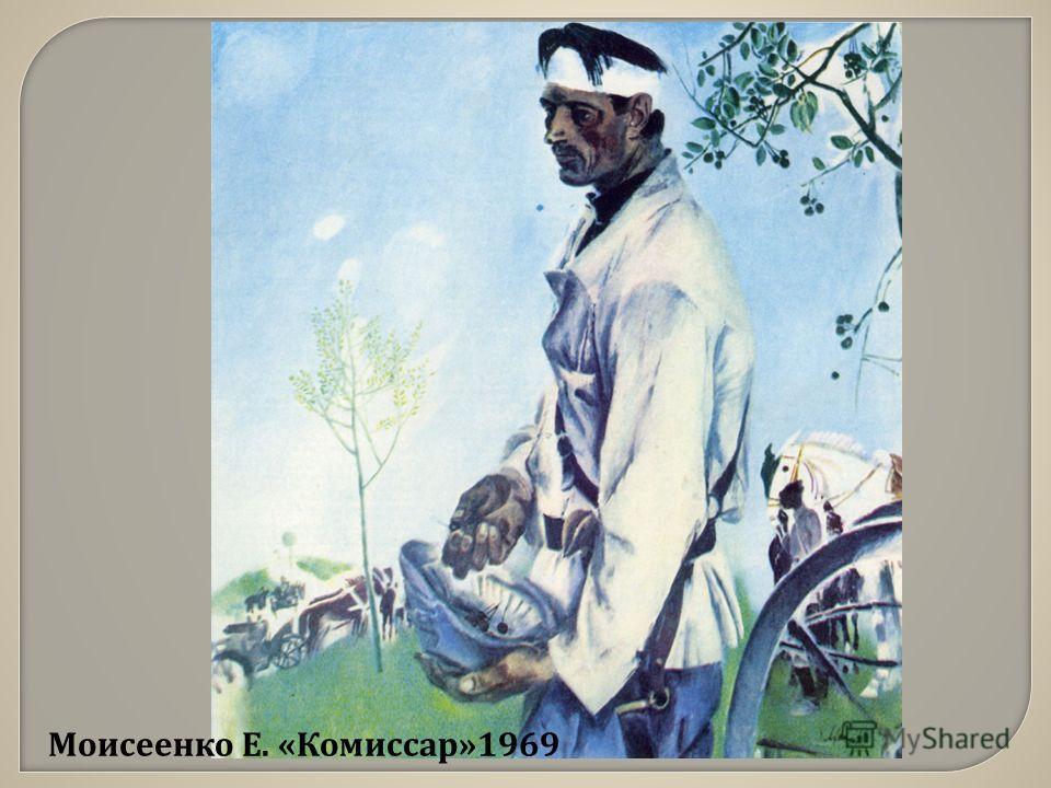 Моисеенко Е. « Комиссар »1969