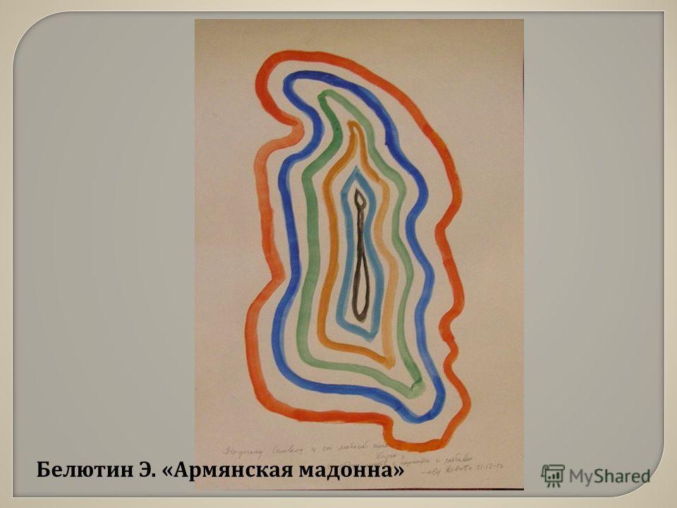 Белютин Э. « Армянская мадонна »