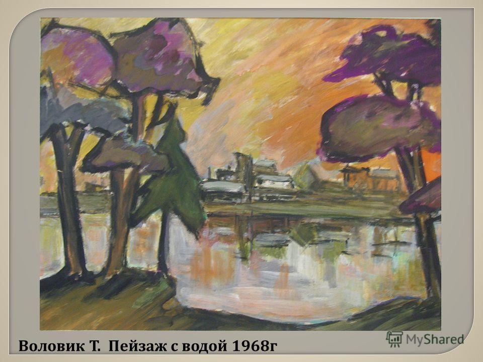 Воловик Т. Пейзаж с водой 1968 г