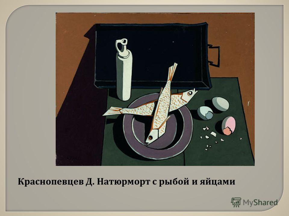 Краснопевцев Д. Натюрморт с рыбой и яйцами