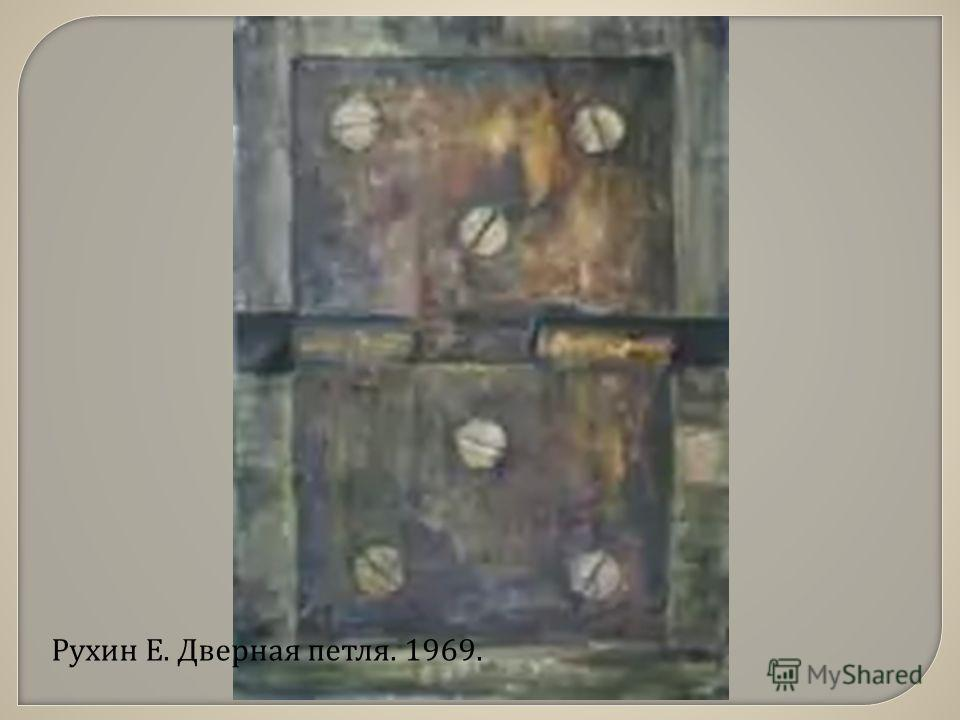 Рухин Е. Дверная петля. 1969.