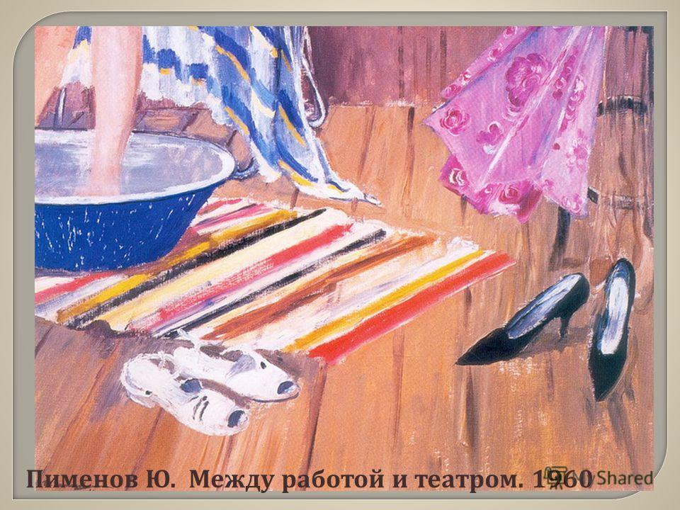 Пименов Ю. Между работой и театром. 1960