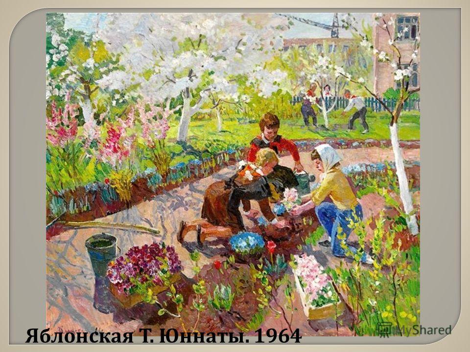 Яблонская Т. Юннаты. 1964