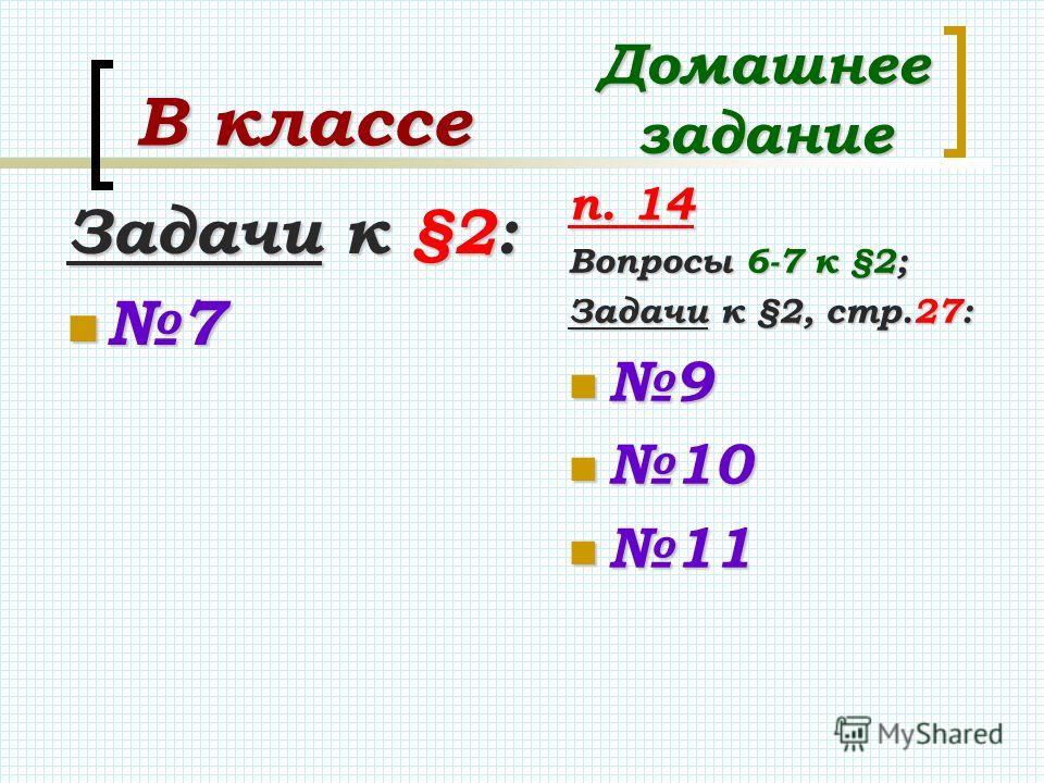 Домашнее задание п. 14 Вопросы 6-7 к §2; Задачи к §2, стр.27: 9 10 11 В классе Задачи к §2: 7