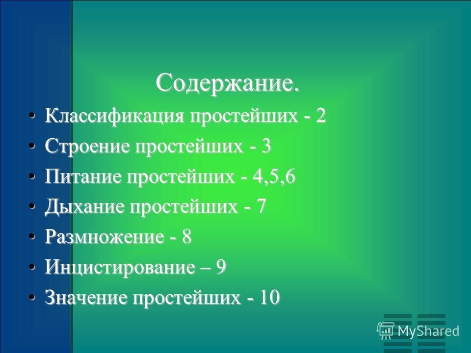 Содержание. Классификация простейших - 2Классификация простейших - 2 Строение простейших - 3Строение простейших - 3 Питание простейших - 4,5,6Питание простейших - 4,5,6 Дыхание простейших - 7Дыхание простейших - 7 Размножение - 8Размножение - 8 Инцис