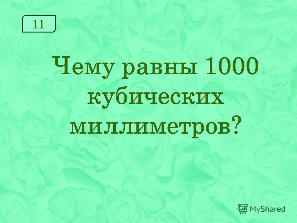 11 Чему равны 1000 кубических миллиметров?