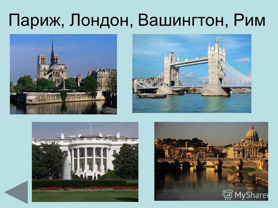 Назовите столицы изображённые на фотографиях: