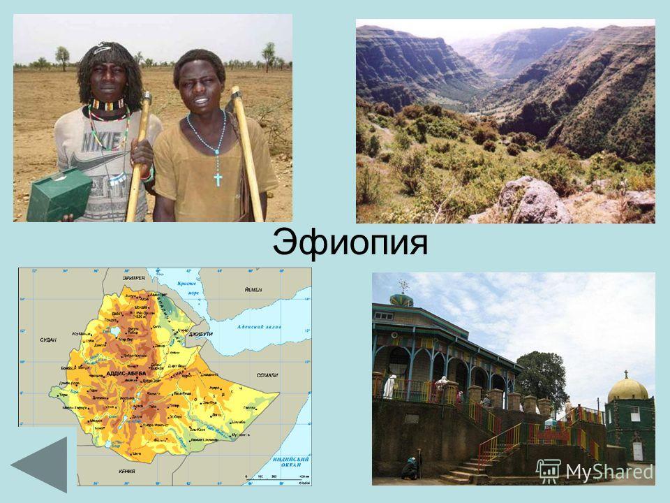 Страна в Восточной Африке, не имеющая выхода к морю. Старейшая христианская страна в Африке и одно из старейших государств в мире. В отличие от других африканских государств никогда не была колонизирована. Родина кофе.