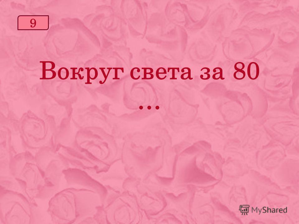 9 Вокруг света за 80 …