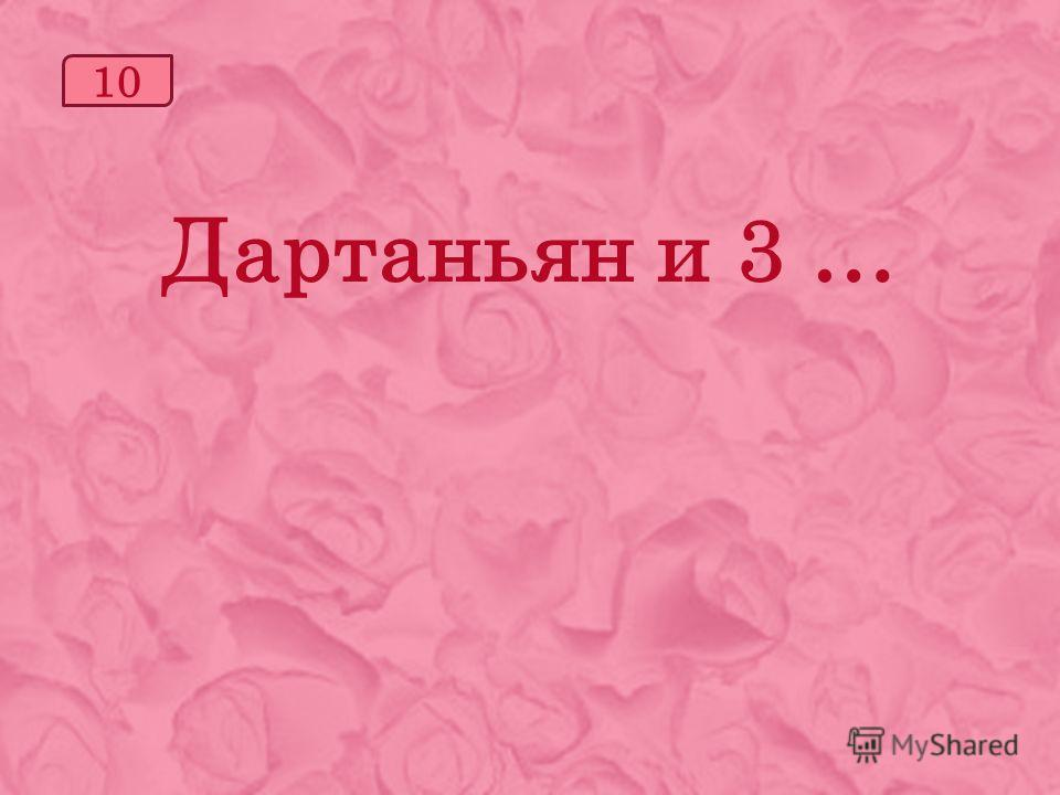 10 Дартаньян и 3 …