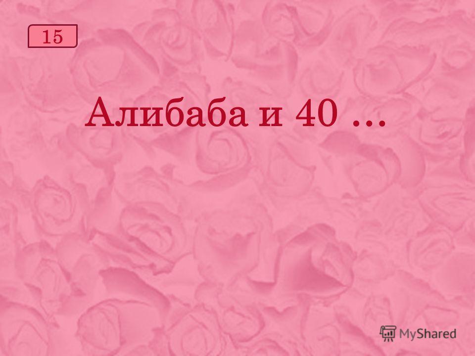 15 Алибаба и 40 …