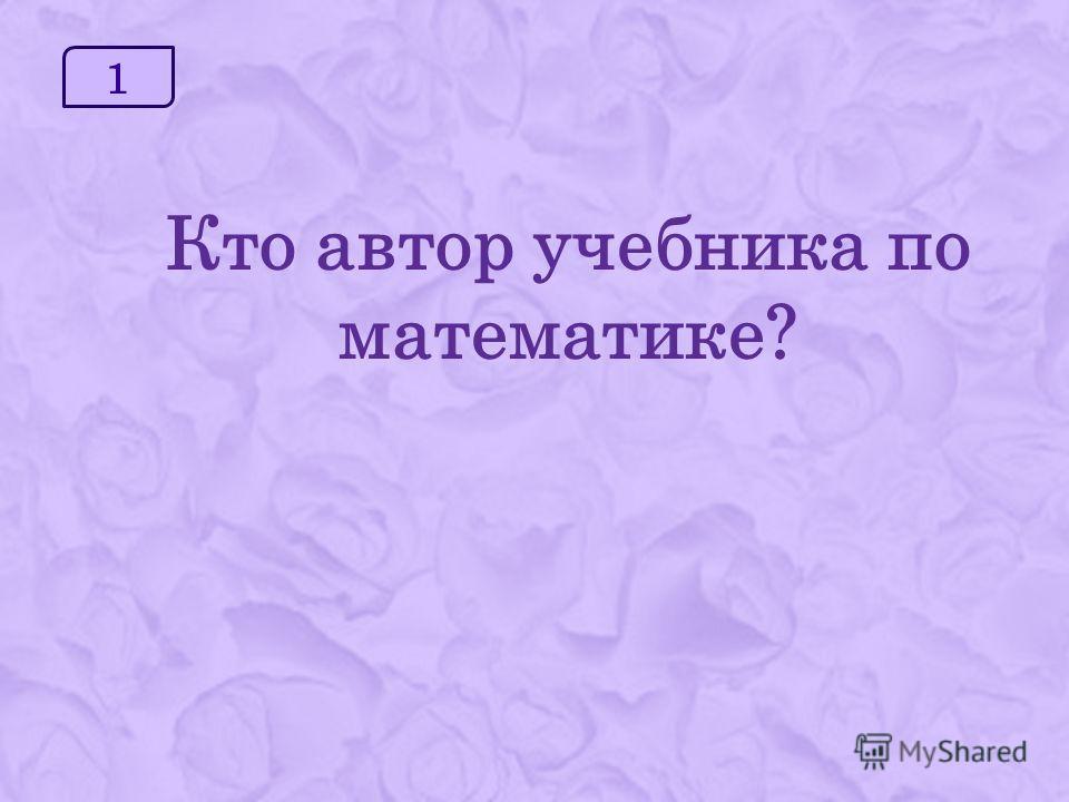 1 Кто автор учебника по математике?