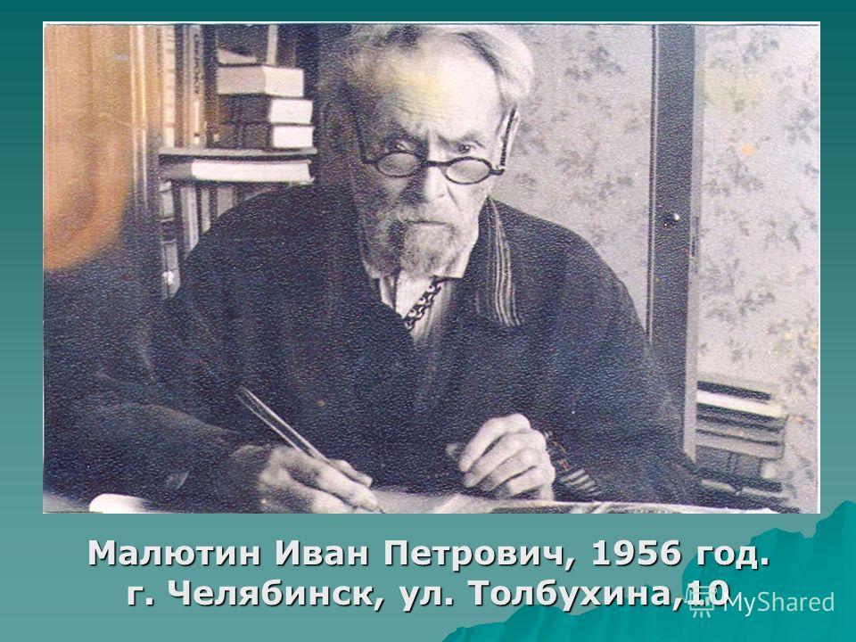 Малютин Иван Петрович, 1956 год. г. Челябинск, ул. Толбухина,10