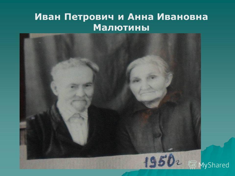 Иван Петрович и Анна Ивановна Малютины