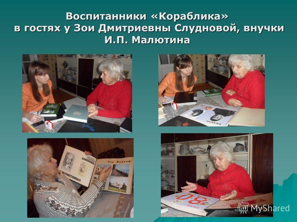 Воспитанники «Кораблика» в гостях у Зои Дмитриевны Слудновой, внучки И.П. Малютина