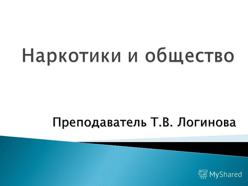 Преподаватель Т.В. Логинова