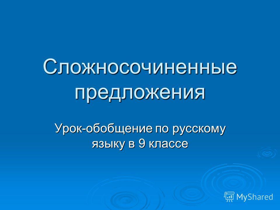 Сложносочиненные предложения Урок-обобщение по русскому языку в 9 классе